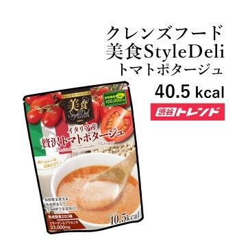 美食スタイルデリ イタリア産 贅沢トマトポタージュファスティング スープ ダイエット 健康 置き換え クレンズフードシリーズ