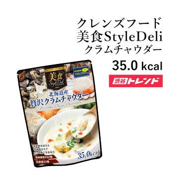 美食スタイルデリ 北海道産 贅沢クラムチャウダー ファスティング スープ ダイエット 健康 置き換え クレンズフードシリーズ