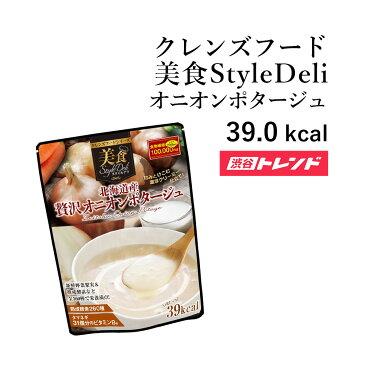 美食スタイルデリ 北海道産 贅沢オニオンポタージュ ファスティング スープ ダイエット 健康 置き換え クレンズフードシリーズ 玉ねぎ オニオン