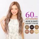【クーポン★SALE】【送料無料】シールエクステ 60cm 80P(40本分)  ライトカラー 人毛