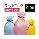 【必ず商品と一緒にご購入ください】ラッピングサービス 100円 選べるカラー3種類 ピンク ブルー イエロー