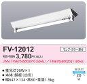 【3500円以上お買い上げで送料無料】丸善 ベースライト FV-12012(50Hz)