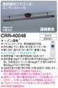 【送料・代引手数料無料】丸善 コンセントレール リモコン付 CRR-40048