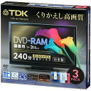 TDK 3倍速録画用 DVD-RAM カートリッジタイプ 3枚 DRAM240DMY4B3S