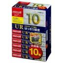 【3500円以上お買い上げで送料無料】マクセル 10分 カセットテープ「UR」 10巻 UR-10L 10P(N)