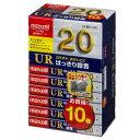 【3500円以上お買い上げで送料無料】マクセル 20分 カセットテープ「UR」 10巻 UR-20L 10P(N)