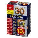 【送料無料】マクセル 30分 カセットテープ「UR」 100巻(10X10) UR-30L 10P(N)