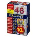 【3500円以上お買い上げで送料無料】マクセル 46分 カセットテープ「UR」 10巻 UR-46L 10P(N)