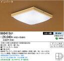 【送料無料】パナソニック電工 シーリングライト 4.5〜6畳 昼白色 HA9415EP