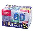 マクセル maxell 60分 カセットテープ 「UR」 4巻 UR-60L 4P