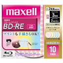 Ten pieces of Blu-ray Disc BD-RE design print label 2 BE25VFWPMA.10S for マクセル maxell recording for double speed