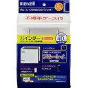 マクセル maxell ブルーレイディスク/DVD/CDバインダー 20枚入り両面収納 ディスク40枚収納 2穴リング式 クリア BIBD-40CR