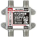 【訳ありSALE!】マスプロ電工 屋内用 3分配器 全端子電流通過型 3SPFAD-P