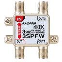マスプロ電工 4K 8K対応 1端子電流通過型 3分配器 3SPFW