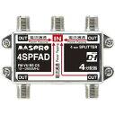 【訳ありSALE!】マスプロ電工 4分配器 全端子電流通過型 4SPFAD-P