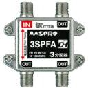 【訳ありSALE!】マスプロ電工 3分配器 3SPFA-P