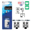 【3500円以上お買い上げで送料無料】DXアンテナ テレビコンセントプラグ HP-73/7-B2
