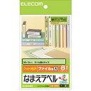 エレコム ELECOM なまえラベル ファイル用・大 フォト光沢 EDT-KNM11