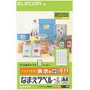 エレコム ELECOM なまえラベル(汎用タイプ) フォト光沢 EDT-KNM3