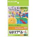 エレコム ELECOM なまえラベル さんすうセット用・極小 フォト光沢 EDT-KNM18