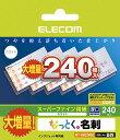 エレコム ELECOM なっとく名刺(両面マット調タイプ・厚口)240枚/ホワイト MT-HMC2WNZ