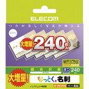 エレコム ELECOM なっとく名刺(片面光沢タイプ・厚口)240枚/ホワイト MT-KMC2WNZ