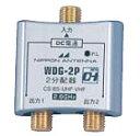 【3500円以上お買い上げで送料無料】日本アンテナ CS・BS対応分配器 WDG-2P