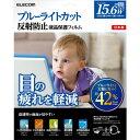 エレコム ELECOM ブルーライトカット液晶保護フィルム 15.6Wインチ EF-FL156WBL