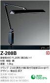 【送料無料】山田照明 Zライト デスクライト Z-Light ブラック Z-208B【smtb-u】