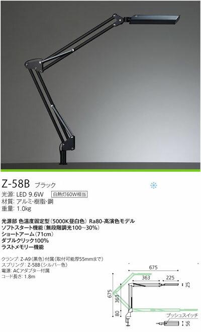 【送料無料】山田照明 Zライト LEDデスクライト Z-Light ブラック Z-58B【smtb-u】