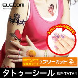 【週末特選品】エレコム ELECOM タトゥーシール 透明タイプ A4サイズ・2枚入 EJP-TATA4