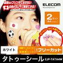 エレコム ELECOM タトゥーシール ホワイトタイプ A4サイズ・2枚入 EJP-TATA4W