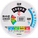 EMPEX エンペックス 環境管理温・湿度計「熱中症注意」 TM-2486