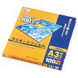 アイリスオーヤマ ラミネートフィルム A3 100枚入 LZ-A3100