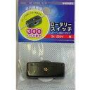オーム電機 ロータリースイッチ 黒 HS-H03RS/K-G