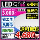【クーポンで200円値引き】【期間限定送料無料】オーム電機 LEDシーリングライト 34W 昼光色 LE-Y30D6K-W【smtb-u】
