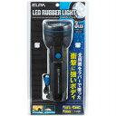 ELPA LEDラバーライト タン1X2 DOP-LR251