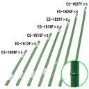 アイリスオーヤマ 園芸支柱 節付5本セット グリーン ES-1609F×5