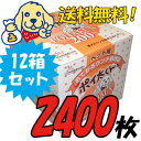 【送料無料】サンテックオプト ペット用ウンチ処理袋 ポイ太くん 2400枚[200枚X12] US