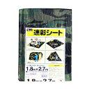 ユタカメイク 迷彩シート 1.8MX2.7M MS#20-02