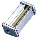 【あす楽】アトラス パスタマシーン専用カッター 12.0mm(ATL-150用) レジネッテなど用 麺替刃 自家製パスタ イタリア料理 うどん そば