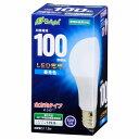 オーム電機 LED電球 一般電球形 E26 100W相当 昼光色 全方向タイプ 密閉器具対応 LDA12D-G AG22