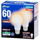 楽天Webbyオーム電機 LED電球 一般電球形 E26 60W相当 電球色 2個入り 全方向タイプ 密閉器具対応 LDA7L-G AG22 2P