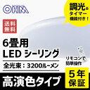 【3月中旬頃入荷予定】【期間限定送料無料】オーム電機 LED...