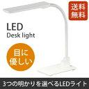 【送料無料】コイズミファニテック LEDスタンドライト ホワイト PCL-211WH【smtb-u】