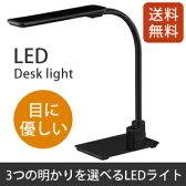 【送料無料】コイズミファニテック LEDスタンドライト ブラック PCL-212BK【smtb-u】