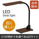 【送料無料】コイズミファニテック LEDスタンドライト ウォルナット PCL-216WT【smtb-u】