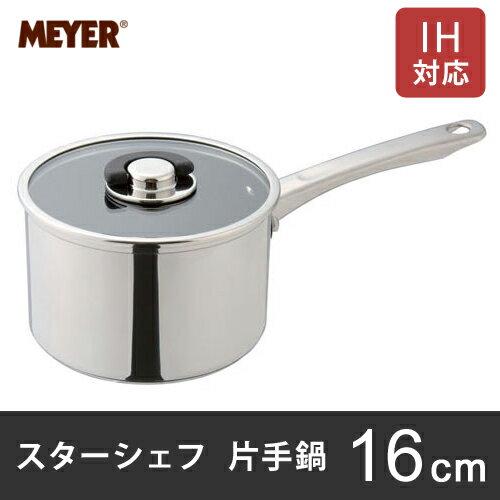 マイヤー スターシェフ 片手鍋16cm ASTL101