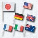 ランチ旗 万国旗 200本入 QBV3101