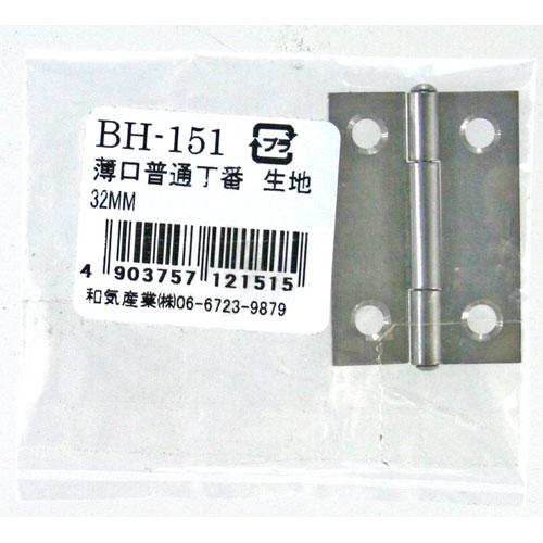 建築金物・丁番 薄口普通丁番 生地 BH-151 32MM